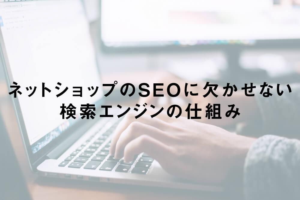 ネットショップのSEOに欠かせない検索エンジンの仕組み