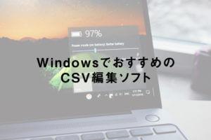 WindowsでおすすめのCSV編集ソフト