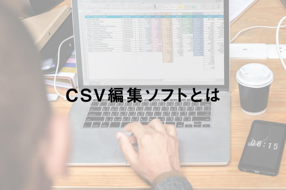 CSV編集ソフトとは