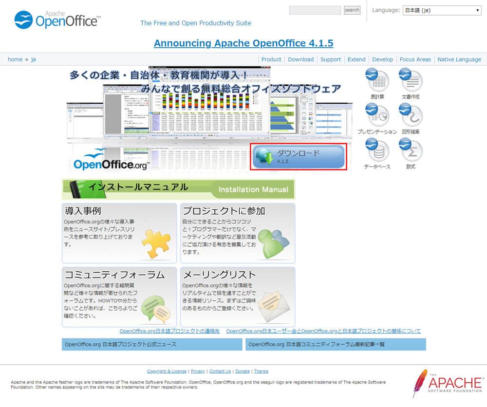 OpenOffice「ダウンロード」ボタンをクリック