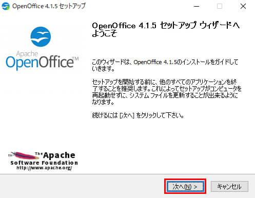 「OpenOffice○.○.○セットアップ」が表示されるので、「次へ」をクリック