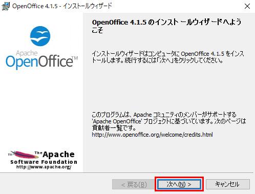 「OpenOffice○.○.○のインストールウィザード」に切り替わるので、「次へ」ボタンをクリック