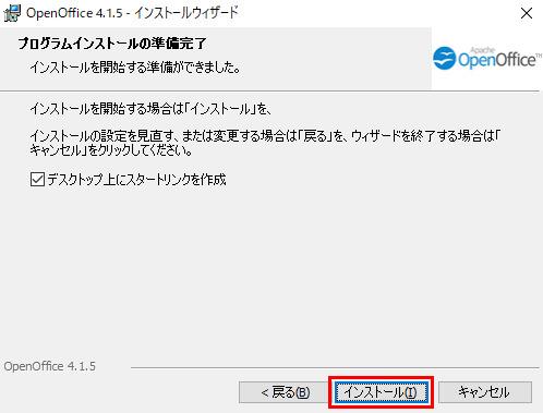 「プログラムインストールの準備完了」画面になるので「インストール」ボタンをクリック