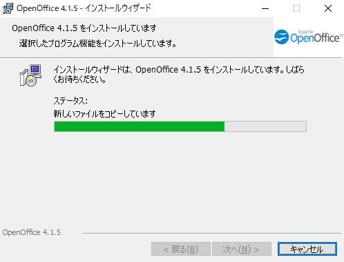 OpenOfficeインストール中