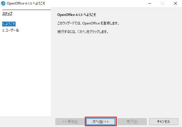 「OpenOffice○.○.○へようこそ」画面