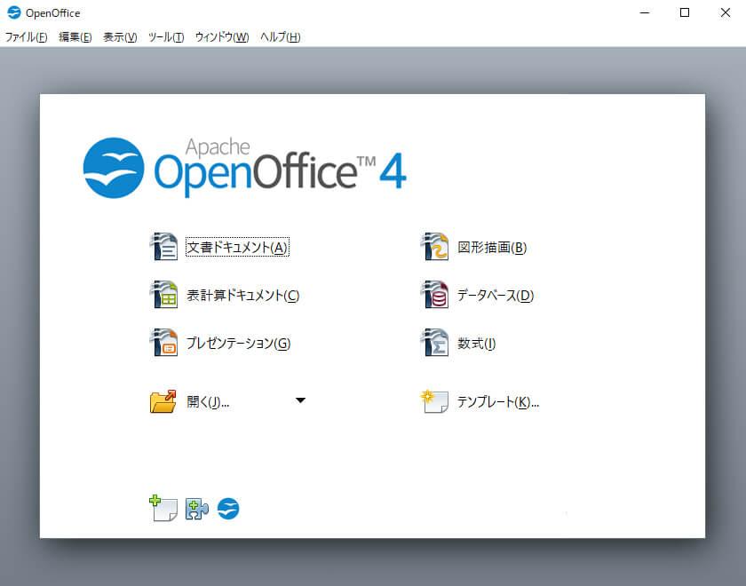 OpenOfficeのスタート画面