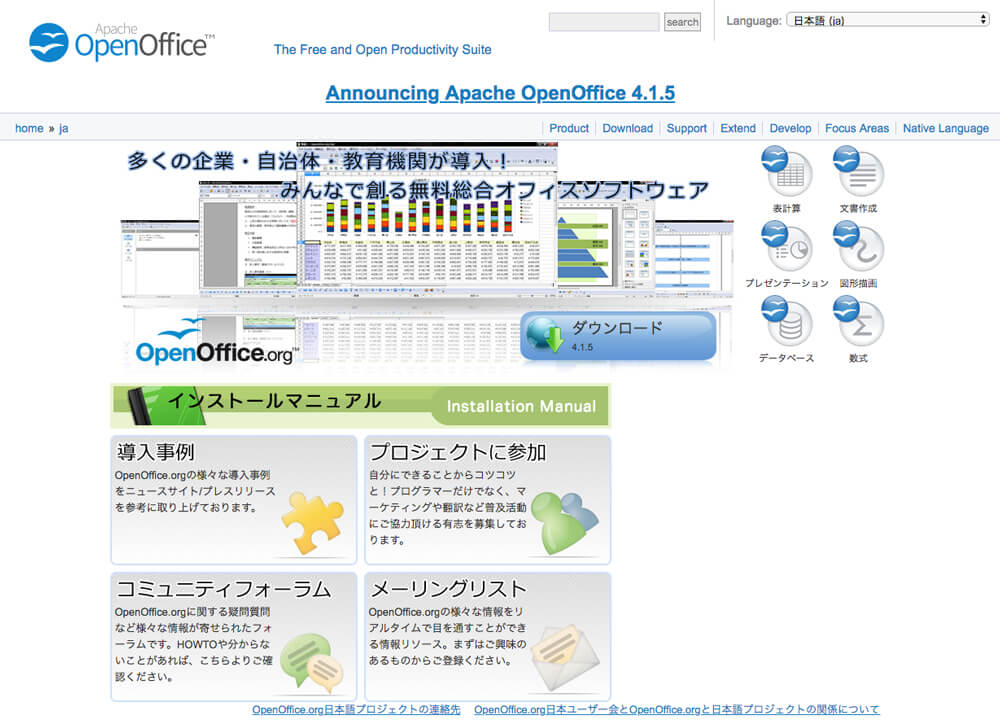 Macから入ったOpenOffice公式サイト