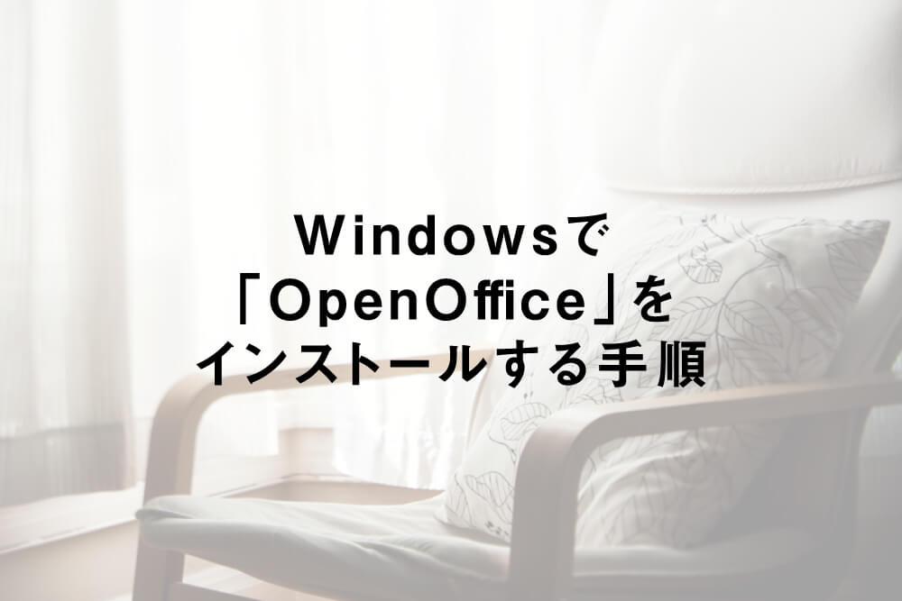 Windowsで「OpenOffice」をインストールする手順