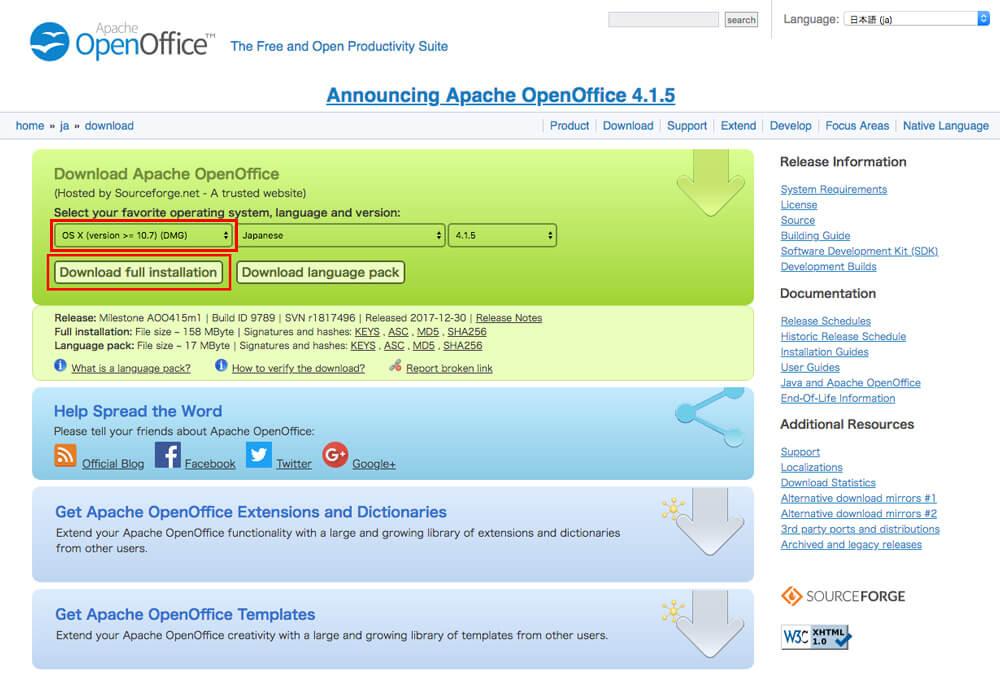 ダウンロードページで「Download full installation」ボタンをクリック