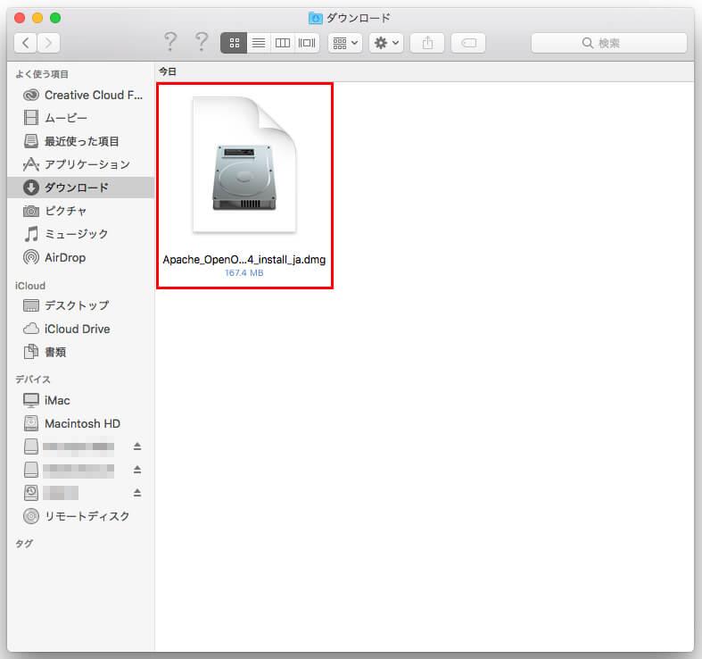 「Apache_OpenOffice_○.○.○_MacOS_x86-64_install_ja.dmg」というファイルをクリック