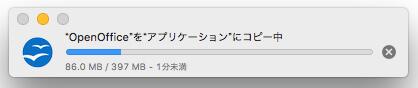 OpenOfficeをアプリケーションにコピー中