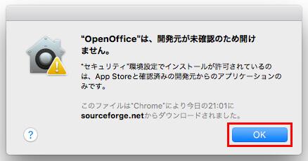 OpenOfficeは開発元が未確認のため、開けません