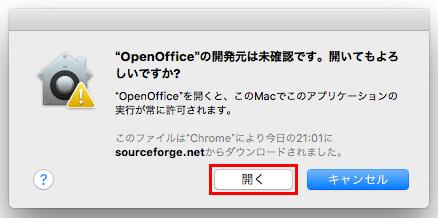 OpenOfficeの開発元は未確認です。開いてもよろしいですか?