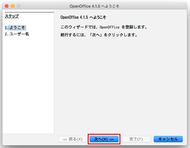 「OpenOffice○.○.○へようこそ」という画面が表示されるので、「次へ」ボタンをクリック