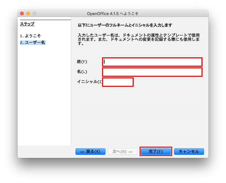 ユーザー名入力画面になるので、姓・名・イニシャルを入力して「完了」ボタンをクリック