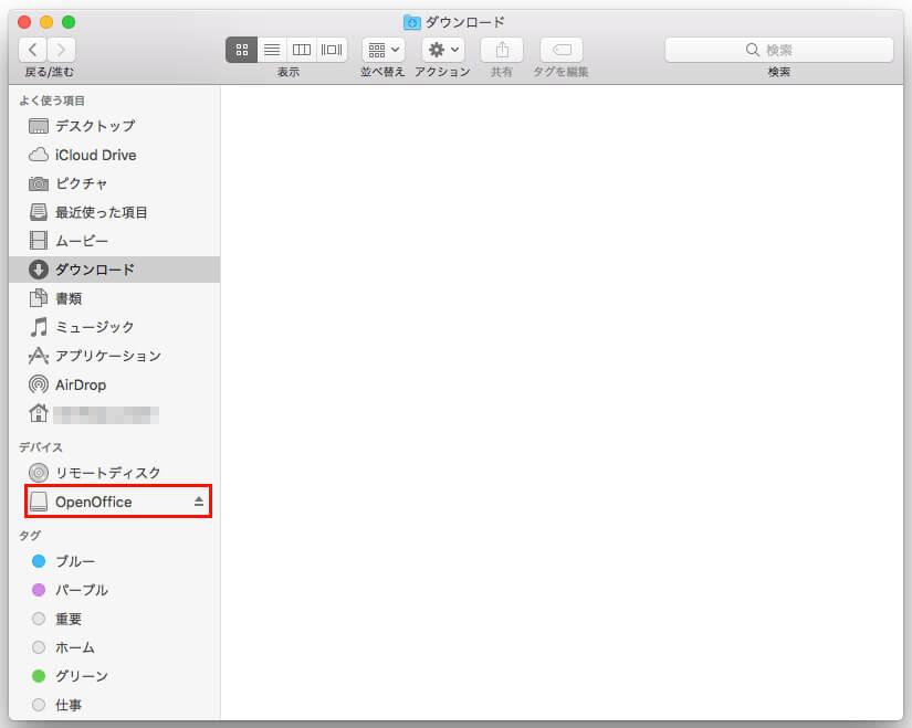 「OpenOffice」関連ファイルの解除