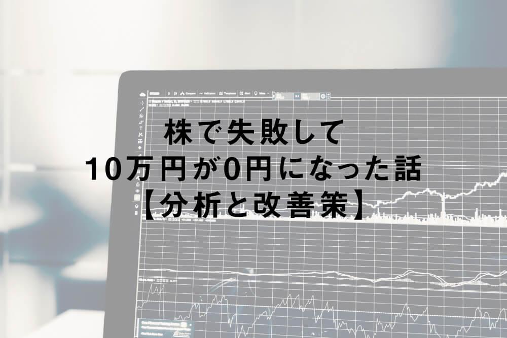 株で失敗して10万円が0円になった話