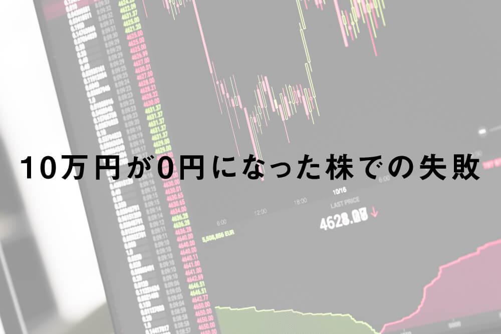10万円が0円になった株での失敗