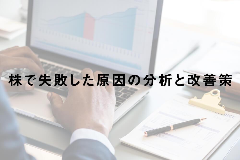 株で失敗した原因の分析と改善策