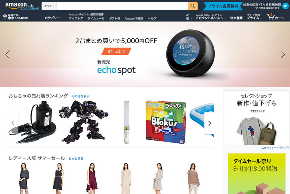 Amazon公式ページ