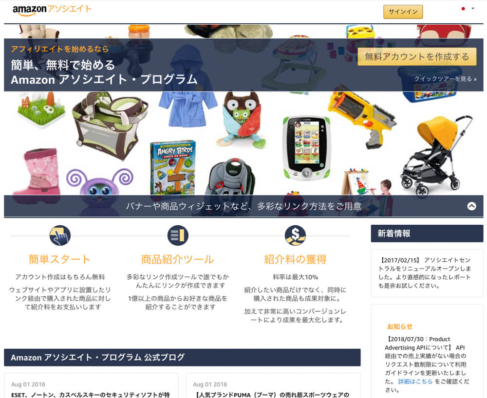 Amazonアソシエイト公式ページ