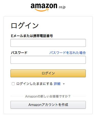 Amazonアソシエイトにログイン