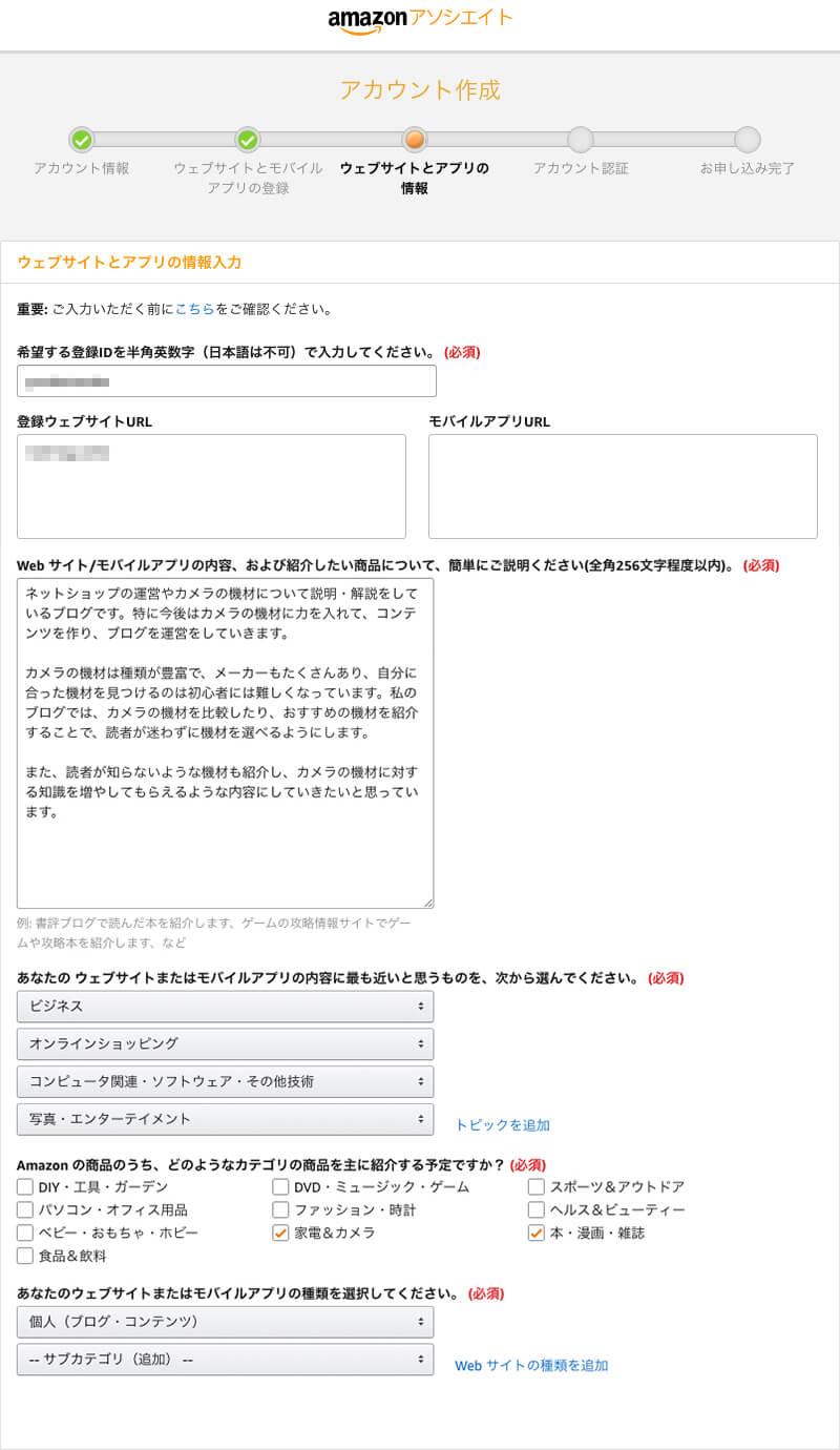 ウェブサイトとモバイルアプリの情報入力必須事項を入力