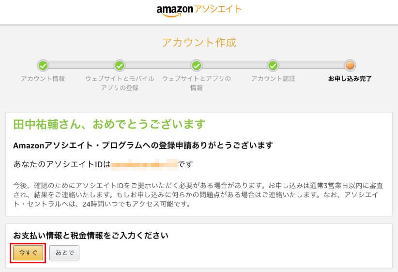 Amazonアソシエイトの申請完了画面で、左下の「今すぐ」ボタンをクリック