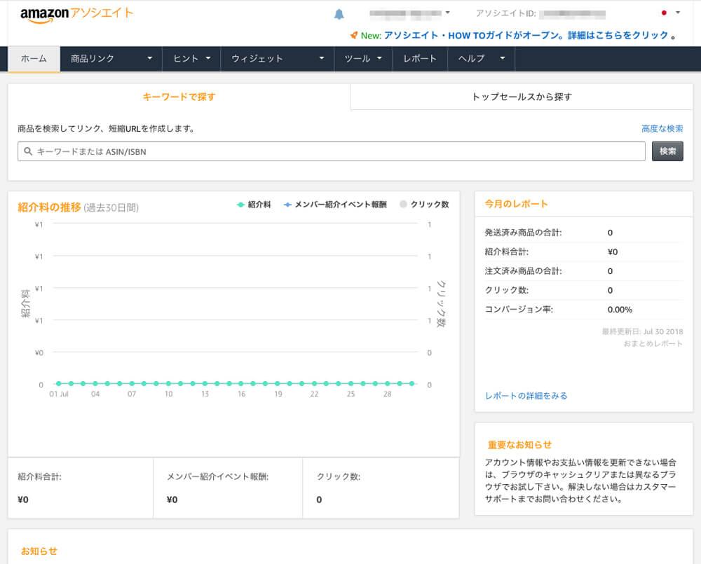 Amazonアソシエイト管理画面