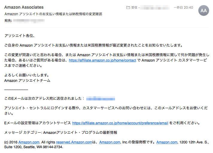 「Amazonアソシエイト」からの支払い情報入力完了メール