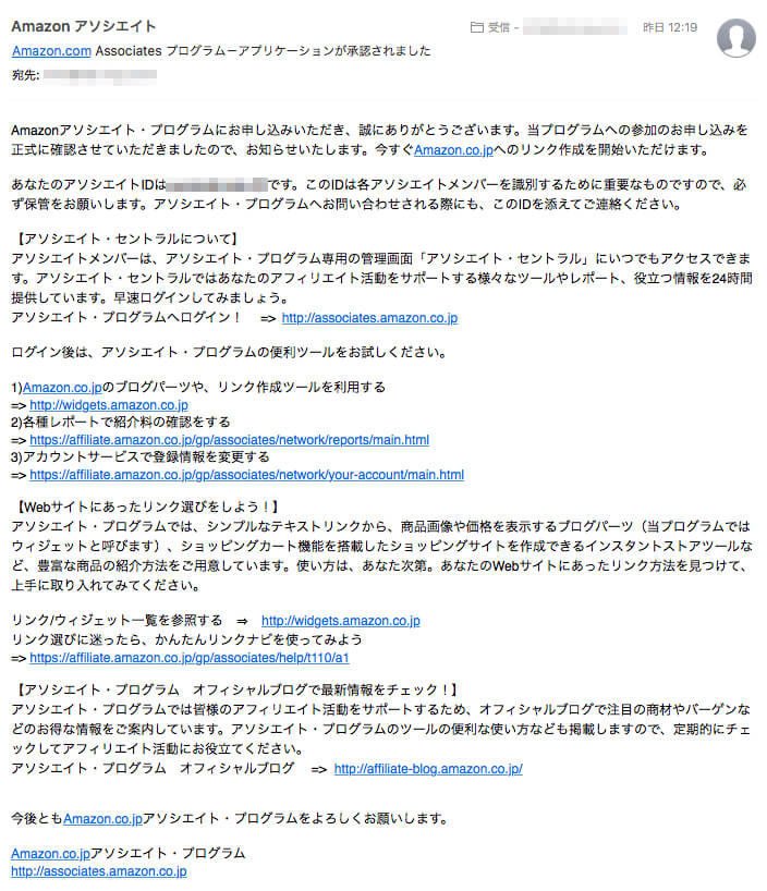 Amazonアソシエイト審査完了メール