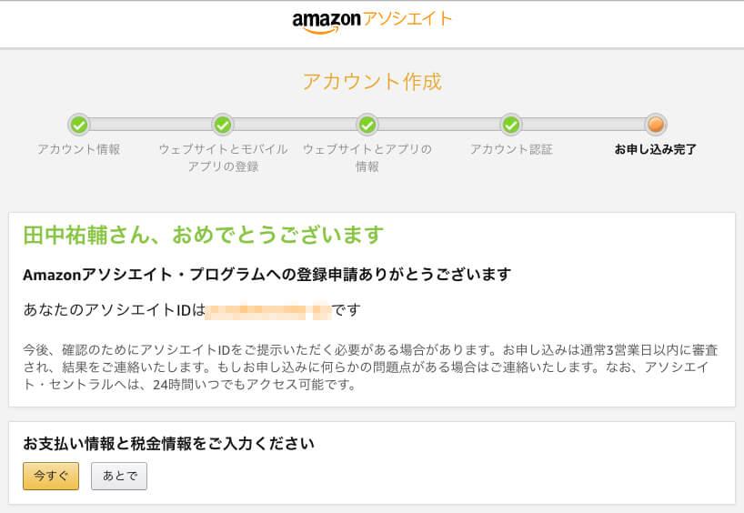 「Amazonアソシエイト」の申請が完了