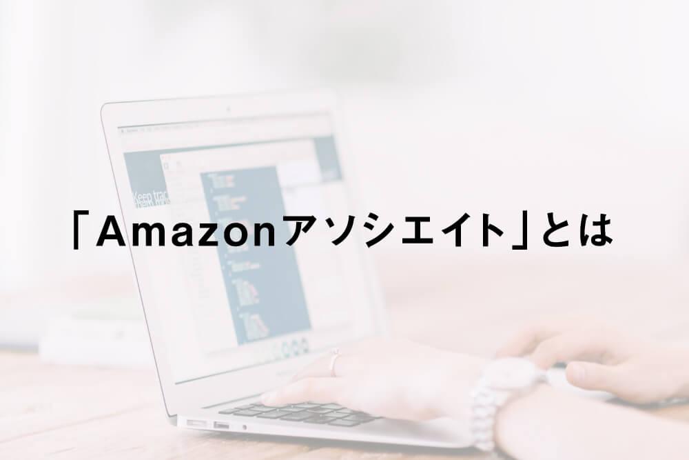 「Amazonアソシエイト」とは
