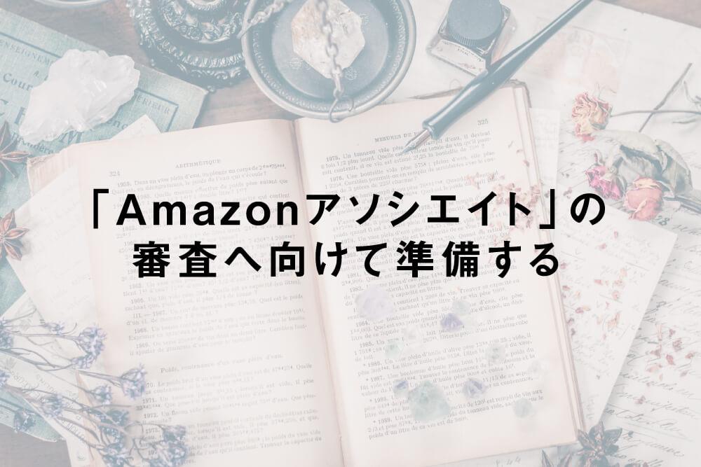 「Amazonアソシエイト」の審査へ向けて準備する