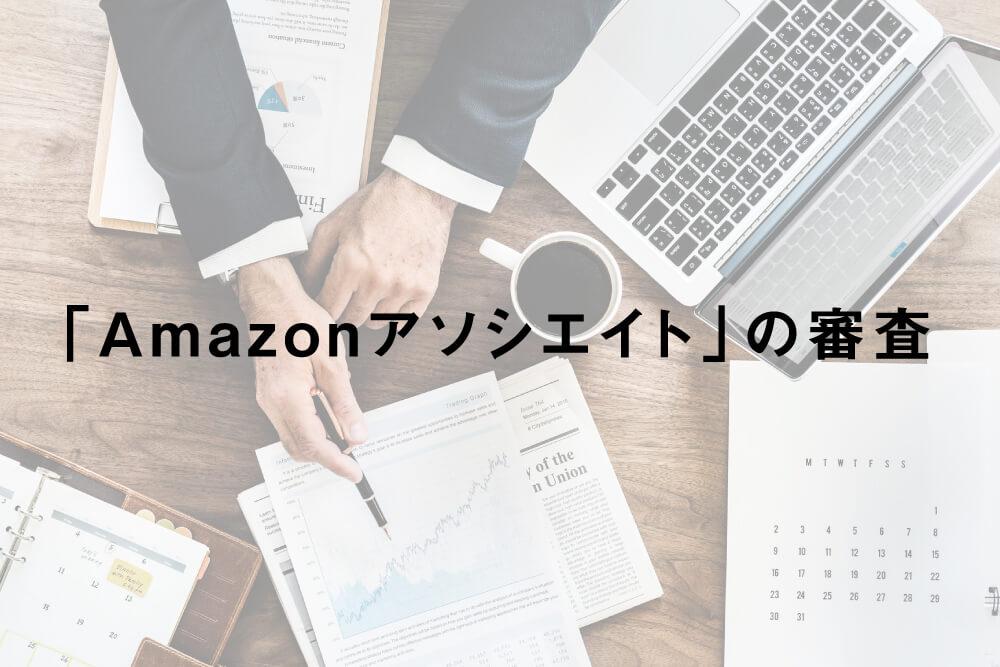 「Amazonアソシエイト」の審査