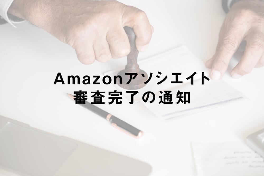 Amazonアソシエイト審査完了の通知