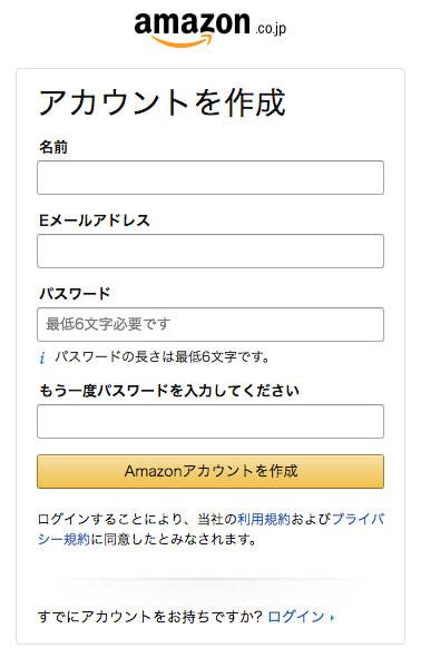 「Amazonアカウントを作成」をクリック