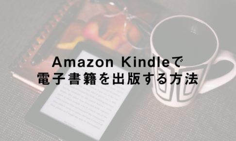 Amazon Kindleで電子書籍を出版する方法
