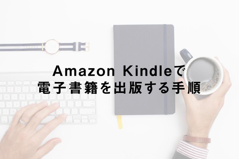 Amazon Kindleで電子書籍を出版する手順
