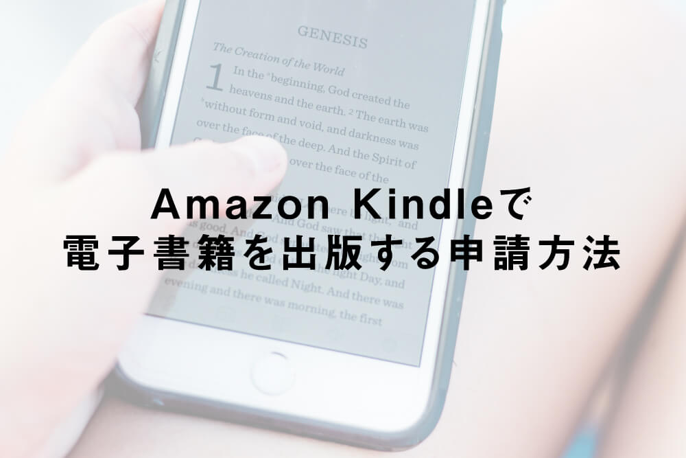 Amazon Kindleで電子書籍を出版する申請方法