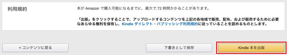 利用規約を確認し、「Kindle本を出版」をクリック