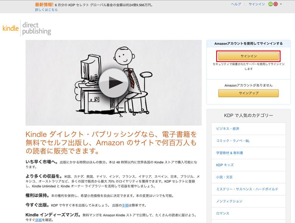 「Amazon Kindle Direct Publishing」にアクセスし「サインイン」をクリック