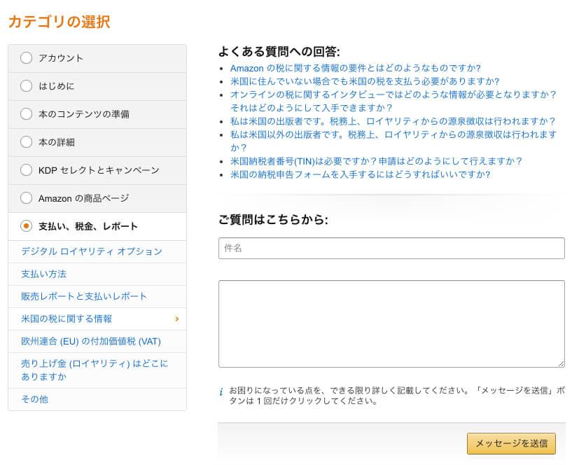 「ITINレター」の取得申請