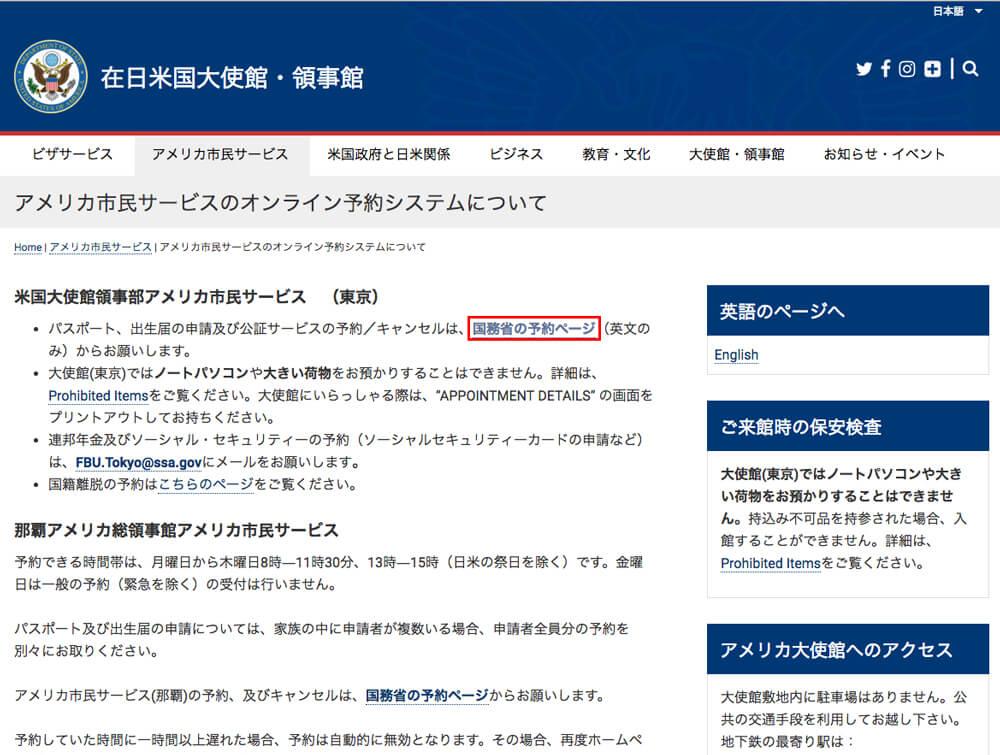 「国務省の予約ページ」というリンクをクリック