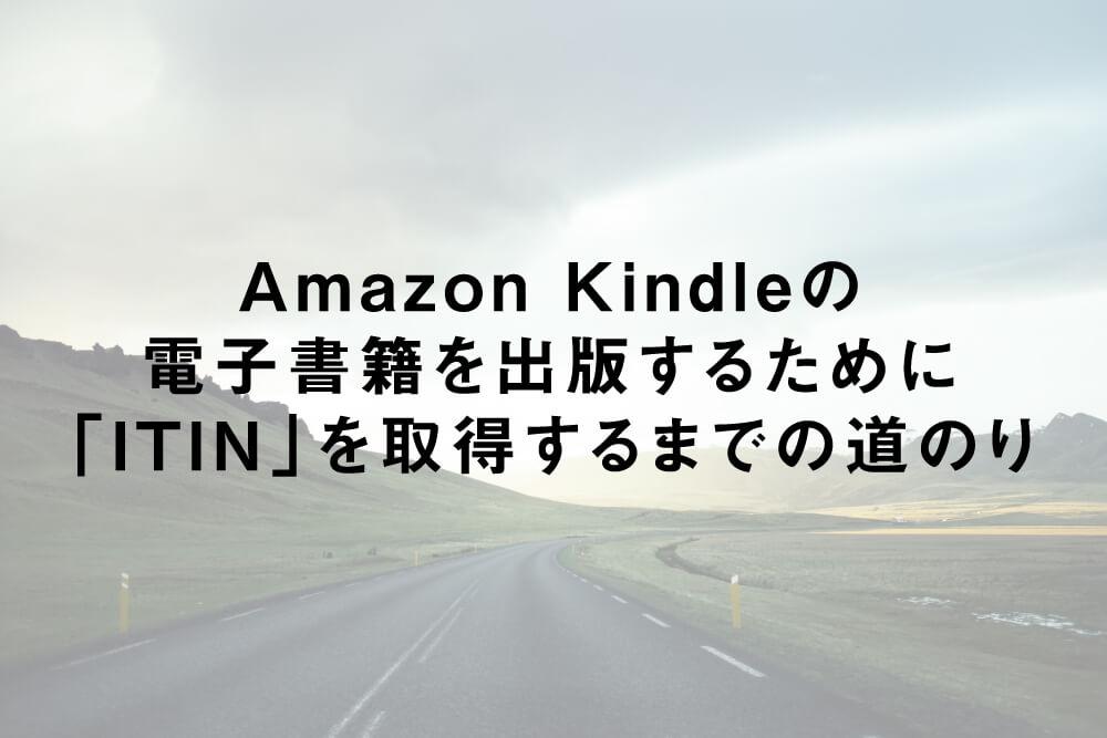 Amazon Kindleの電子書籍を出版するために「ITIN」を取得するまでの道のり
