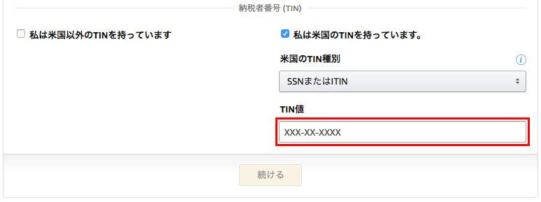 「TIN値」の欄に「ITINナンバー」を入力