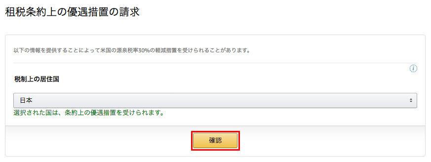 「税制上の居住国」を「日本」に設定し、「確認」ボタンをクリック