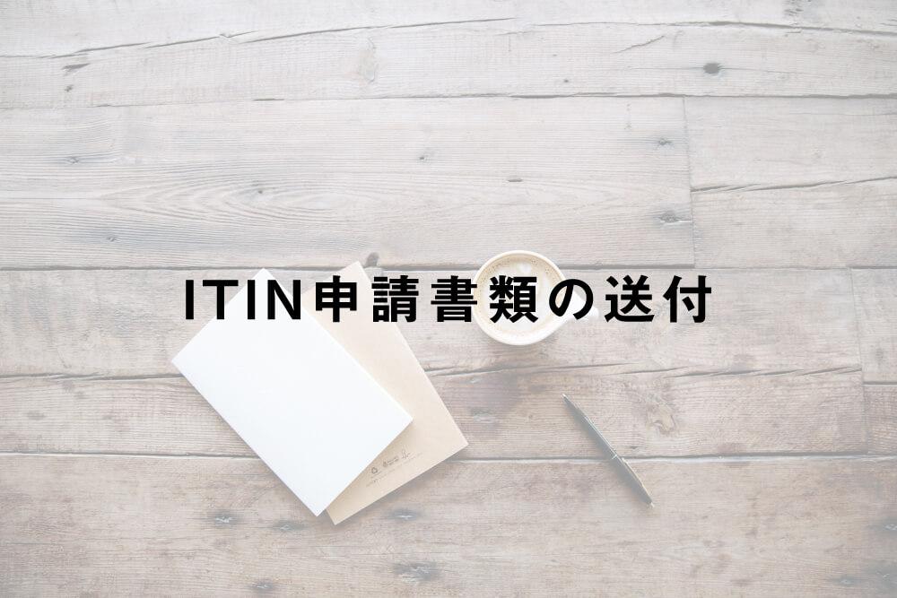 ITIN申請書類の送付