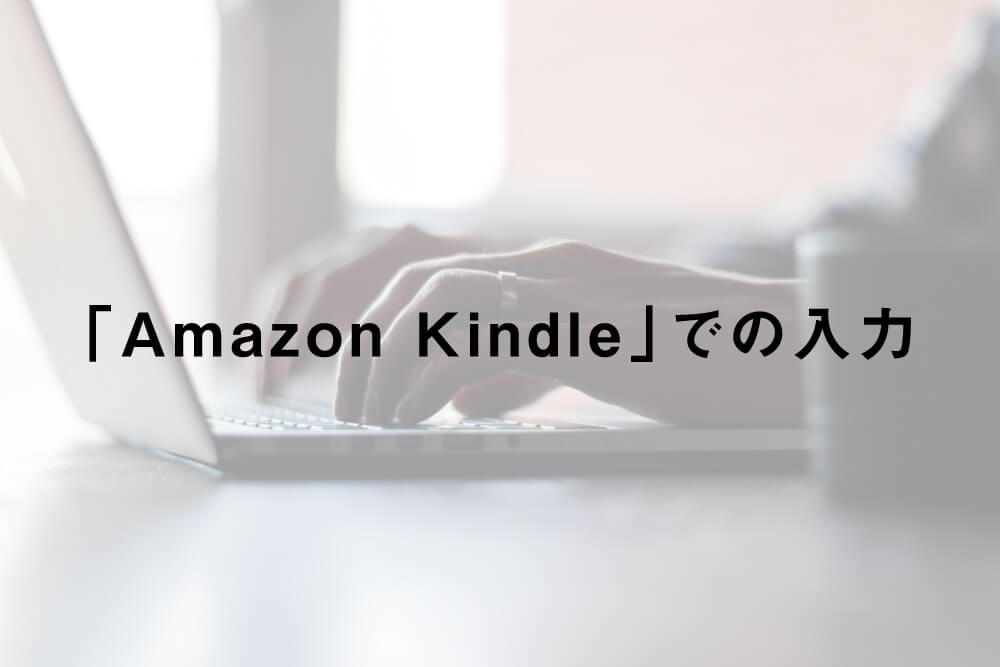 「Amazon Kindle」での入力