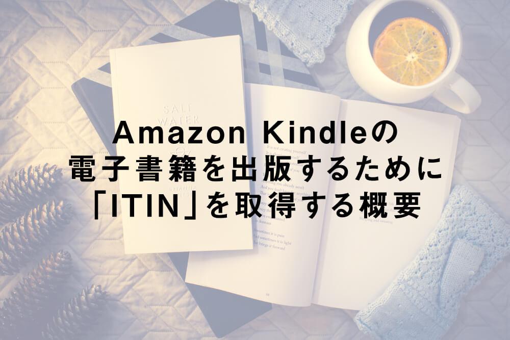 Amazon Kindleの電子書籍を出版するために「ITIN」を取得する概要